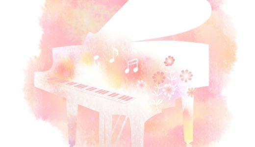 【ピアノレッスン】生徒のピアノの優先度を上げる方法