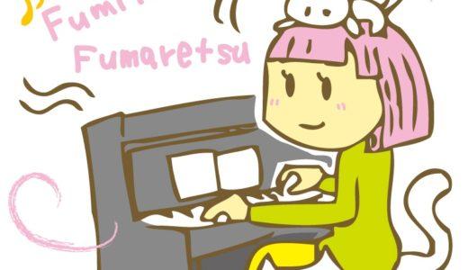 Piano Life 〜ピアノ教室を開こう〜に寄せられたメール