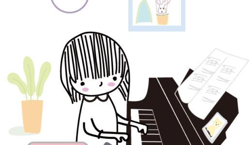 ピアノ教室オンラインレッスンの手順